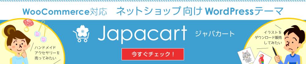 ネットショップ作成WordPressテーマ「Japacart ジャパカート」WooCommerce対応